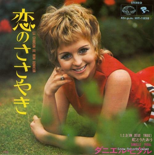 VIDAL, DANIELE la chanson de mon bonheur HIT-1858 - front cover