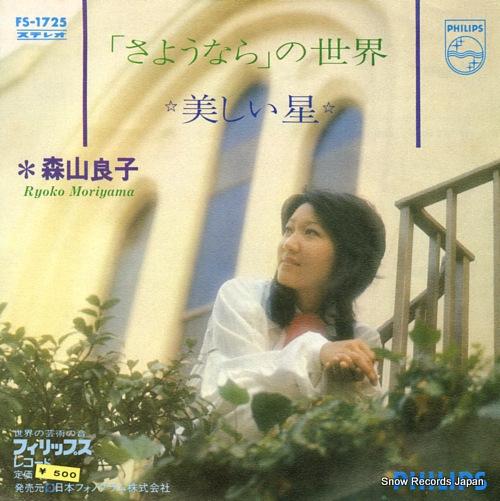 MORIYAMA, RYOKO sayounara no sekai FS-1725 - front cover