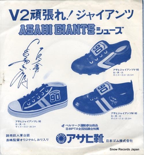NEW KYOJIN NO HOSHI 2 ike ike hyuuma E-2581 - back cover