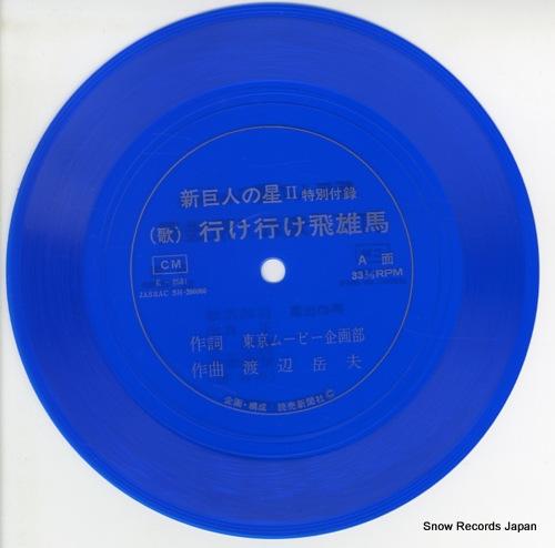 NEW KYOJIN NO HOSHI 2 ike ike hyuuma E-2581 - disc