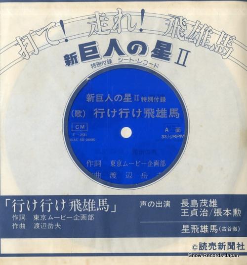 NEW KYOJIN NO HOSHI 2 ike ike hyuuma E-2581 - front cover