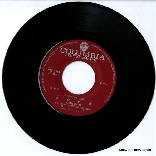 FUNAKI, KAZUO wakare no uta SAS-1251 - disc