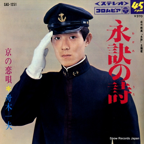 FUNAKI, KAZUO wakare no uta SAS-1251 - front cover