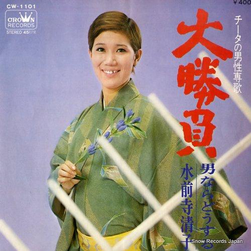 SUIZENJI, KIYOKO daishoubu CW-1101 - front cover
