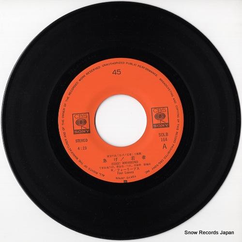 FOUR LEAVES isoge wakamono SOLB164 - disc