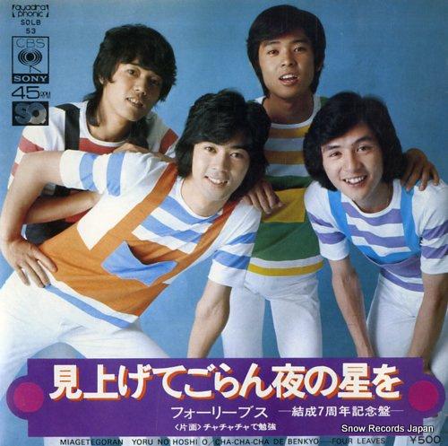 FOUR LEAVES miagetegoran yoru no hoshi wo SOLB53 - front cover