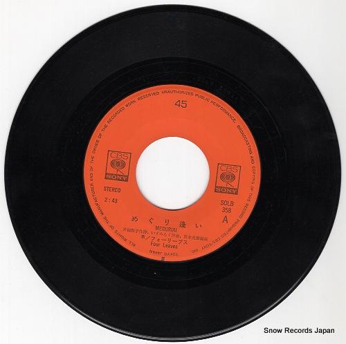 FOUR LEAVES meguriai SOLB358 - disc