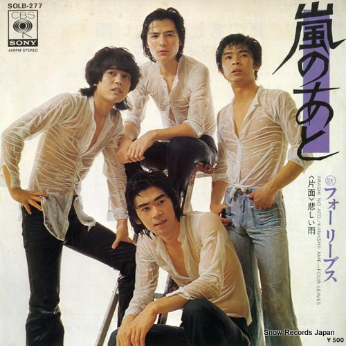 FOUR LEAVES arashi no ato SOLB-277 - front cover