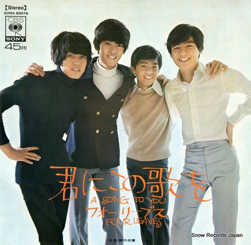 FOUR LEAVES a song to you SONA86078 - front cover