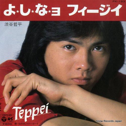 SHIBUYA, TEPPEI yoshinayo feezy PK-193 - front cover