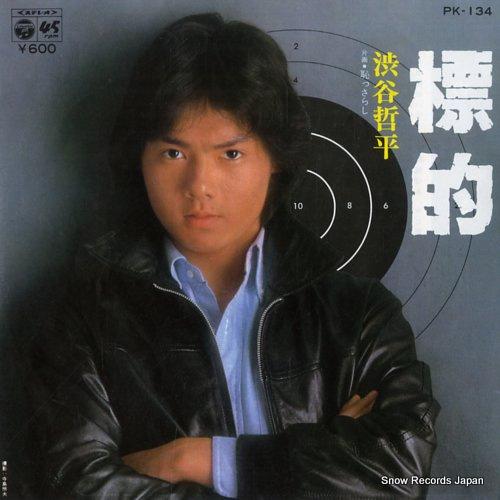 SHIBUYA, TEPPEI hyouteki PK-134 - front cover