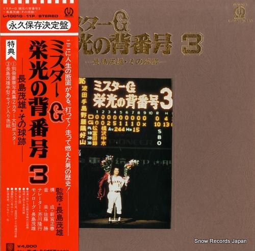 NAGASHIMA, SHIGEO mr.g eikou no sebangou 3 L-10010-11P - front cover