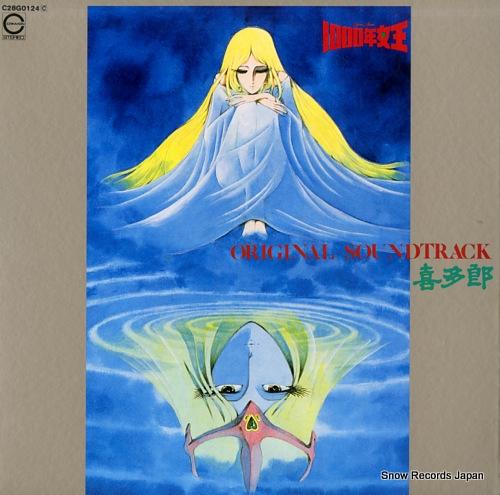 KITARO queen millennia original soundtrack