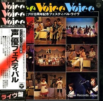 V/A voice voice voice