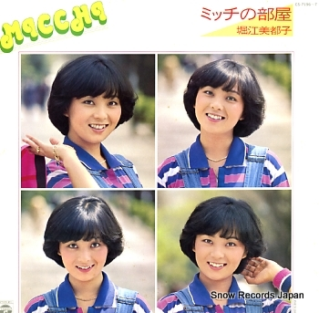 HORIE, MITSUKO mitchi no heya