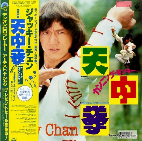 CHAN, JACKY cunning monkey