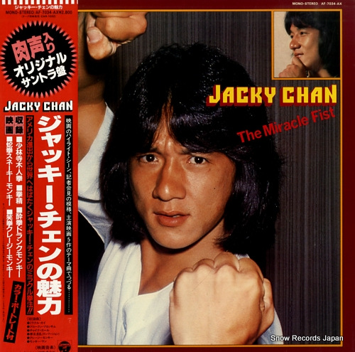 CHAN, JACKY miracle fist, the