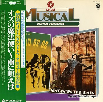 OST mgm musical original soundtrack