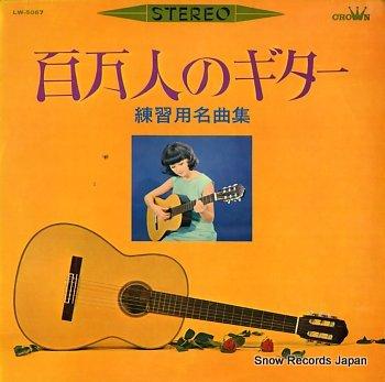 V/A hyakumanninno guitar