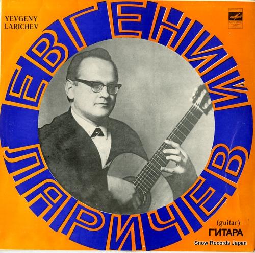 LARICHEV, YEVGENY string instruments