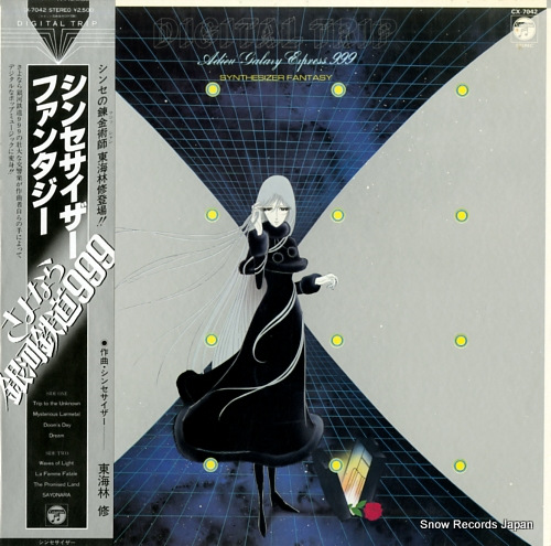 ADIEU GALAXY EXPRESS 999 synthesizer fantasy