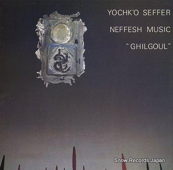 YOCHK'O SEFFER neffesh music