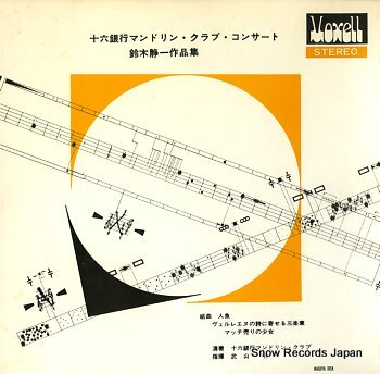 JUROKU GINKO MANDOLIN CLUB concert