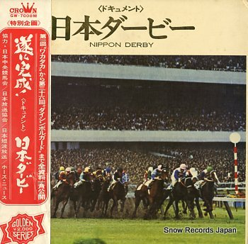 V/A document nippon derby