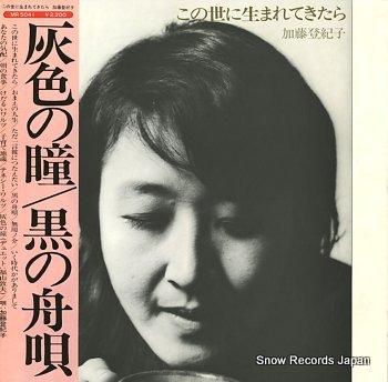 KATOH, TOKIKO konoyo ni umarete kitara