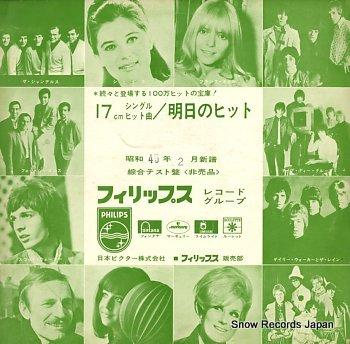 V/A 17cm single hit / ashita no hit