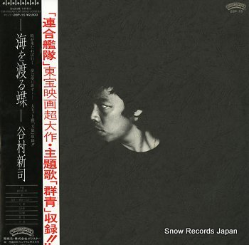 TANIMURA, SHINJI umi wo wataru chou