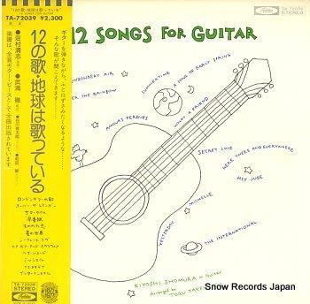 SHOMURA, KIYOSHI 12 songs for guitar