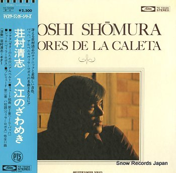 SHOMURA, KIYOSHI rumores de la caleta