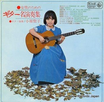 OHARA, SEIKO joseino tameno guitar meiensousyu