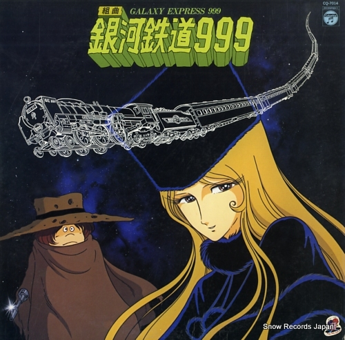 GALAXY EXPRESS 999 tv sound trck