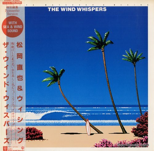 MATSUOKA, NAOYA wind whispers, the