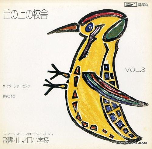 TAKAHASHI, TOMOYA field folk vol.3 from hida yamanokuchi syogakko