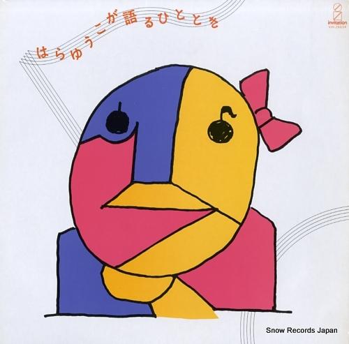 HARA, YUKO hara yuko ga kataru hito toki VIH-28034 - front cover