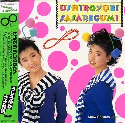 USHIROYUBI SASAREGUMI unlimited