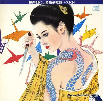 CROWN ORCHESTRA chivalrous songs by japanese instruments