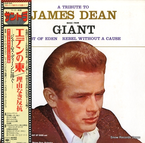 OST tribute to james dean, a / east of eden / giant / rebel without a cause