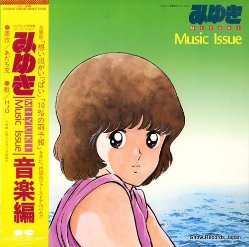 MIYUKI music issue