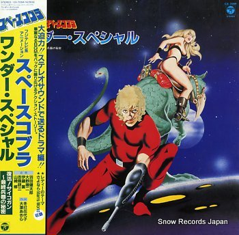 SPACE COBRA wonder special