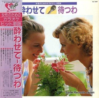 TEICHIKU ORCHESTRA karaoke hit kayo