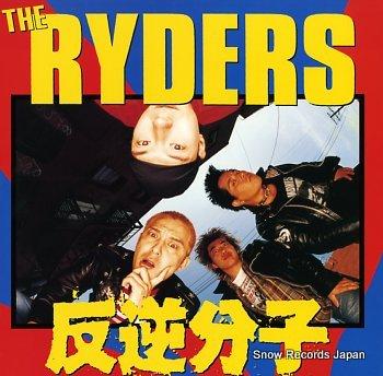 RYDERS, THE hangyakubunshi