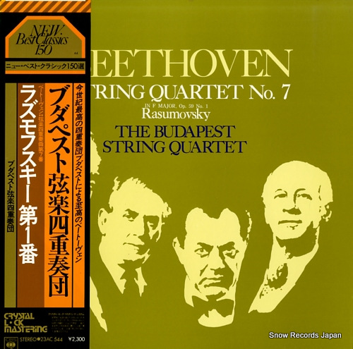 BUDAPEST STRING QUARTET, THE beethoven; string quartet no.7 in f major, op.59 no.1 rasumovsky