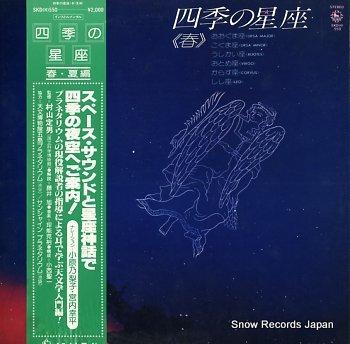 GALAXY SOUND ORCHESTRA shiki no seiza