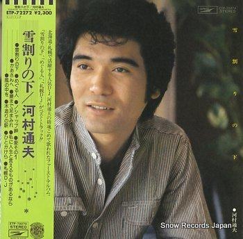 KAWAMURA, MICHIO yukiwari no shita
