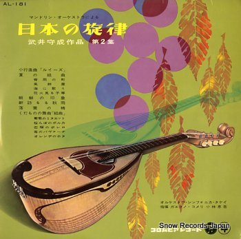 ORCHESTRA SINFONICA TAKEI mandolin orchestra niyoru nihonno senritsu
