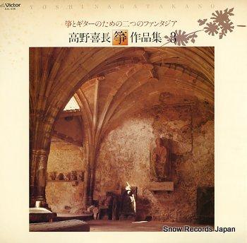 TAKANO, YOSHINAGA kototo guitar notameno futatsuno fantasi / yoshinaga takano koto sakkyokusyu 3